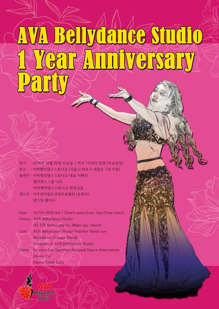 AVA Bellydance Studio 1 Year Anniversary Party