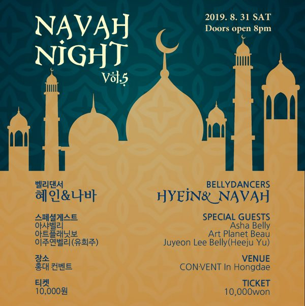 Navah night vol.5